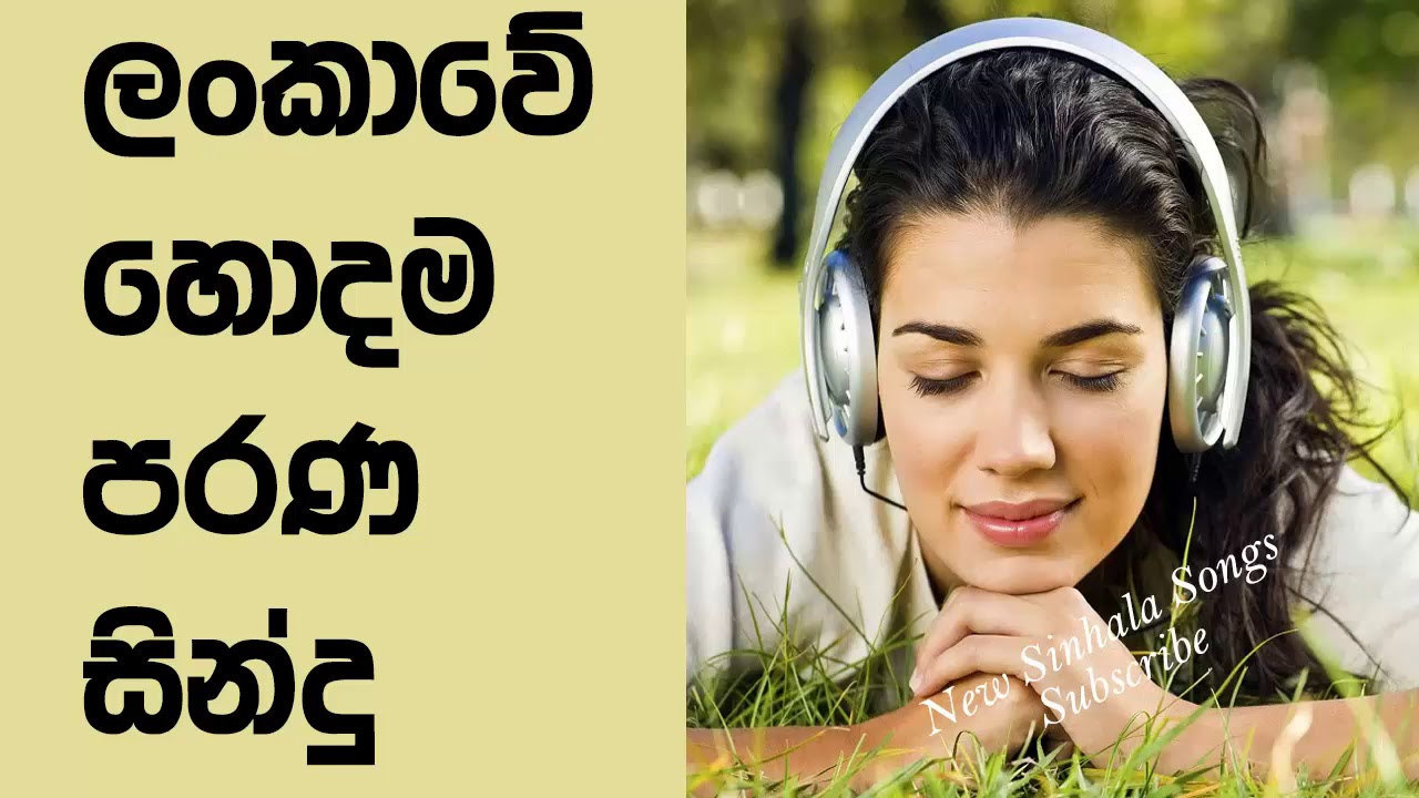 Top Sinhala Mp3 - Free Sinhala mp3 Downloads