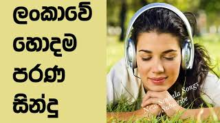 Video Sinhala OLD Songs Best Sinhala New Song 2018|Old Sinhala Mp3 Hit Mix New Nonstop download MP3, 3GP, MP4, WEBM, AVI, FLV Agustus 2018