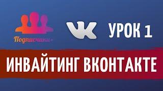 инвайтинг ВКонтакте. Как делать Инвайтинг ВКонтакте?