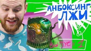Реакція на розпаковування глиняного жаби з намистом - шоу ''Unboxing брехні''   Ozon   0+