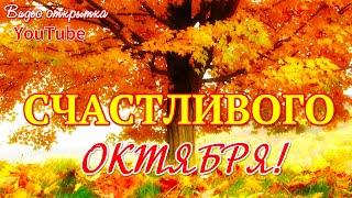 Счастливого Октября  С началом октября  Красивое видео поздравление  Видео открытка