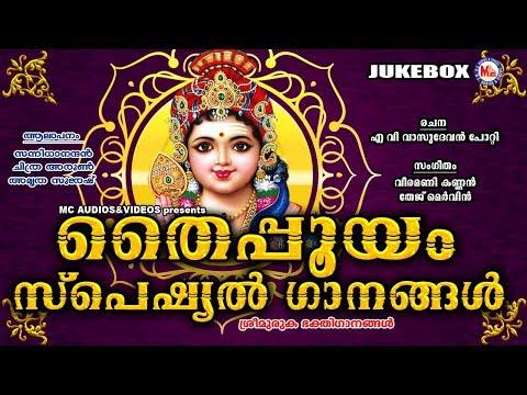 തൈപ്പൂയം സ്പെഷ്യൽ ഗാനങ്ങൾ   Thaipooyam Songs   Hindu Devotional Songs Malayalam   Sree Murugan Songs
