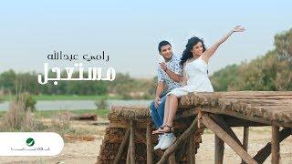 Ramy Abdullah ... Mestagel - Video Clip | رامي عبدالله ... مستعجل - فيديو كليب