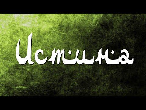 ИИСУС И МУХАММЕД - Библия или Коран