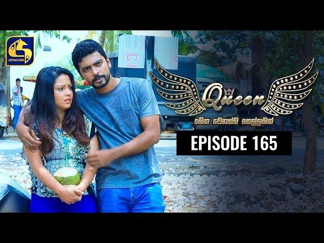 Queen Episode 165 || ''ක්වීන්'' || 30th March 2020