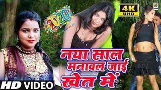 आ गया Kavita Yadav का Happy New Year 2020 का 4 K विडियो नया साल मनावल जाई खेत में Raju Yadav