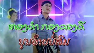 thongdam kongduongdy ບ ນອ າຍບ ສ ມ ts studio mv