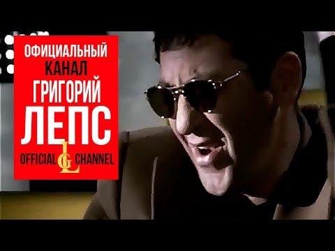 Григорий Лепс и Стас Пьеха — Она не твоя