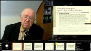 Конструирование уроков различных типов по Литературному чтению в начальной школе - Меркин Г. С.
