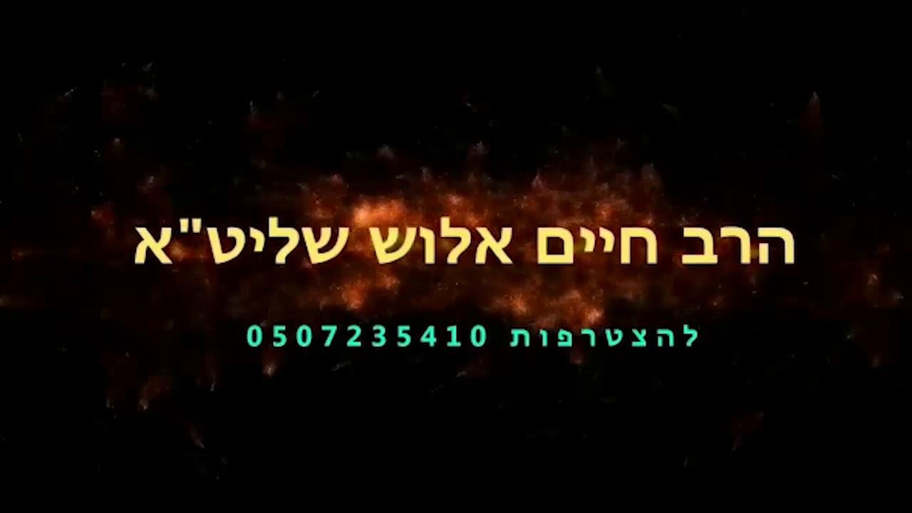 """הלכות בענייני קברי צדיקים📜הרב חיים אלוש שליט""""א"""