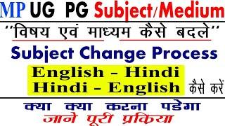 MP UG, PG Subject Change / Medium Change Process || Ba, Bsc, Bcom Subject Change कैसे करे ||