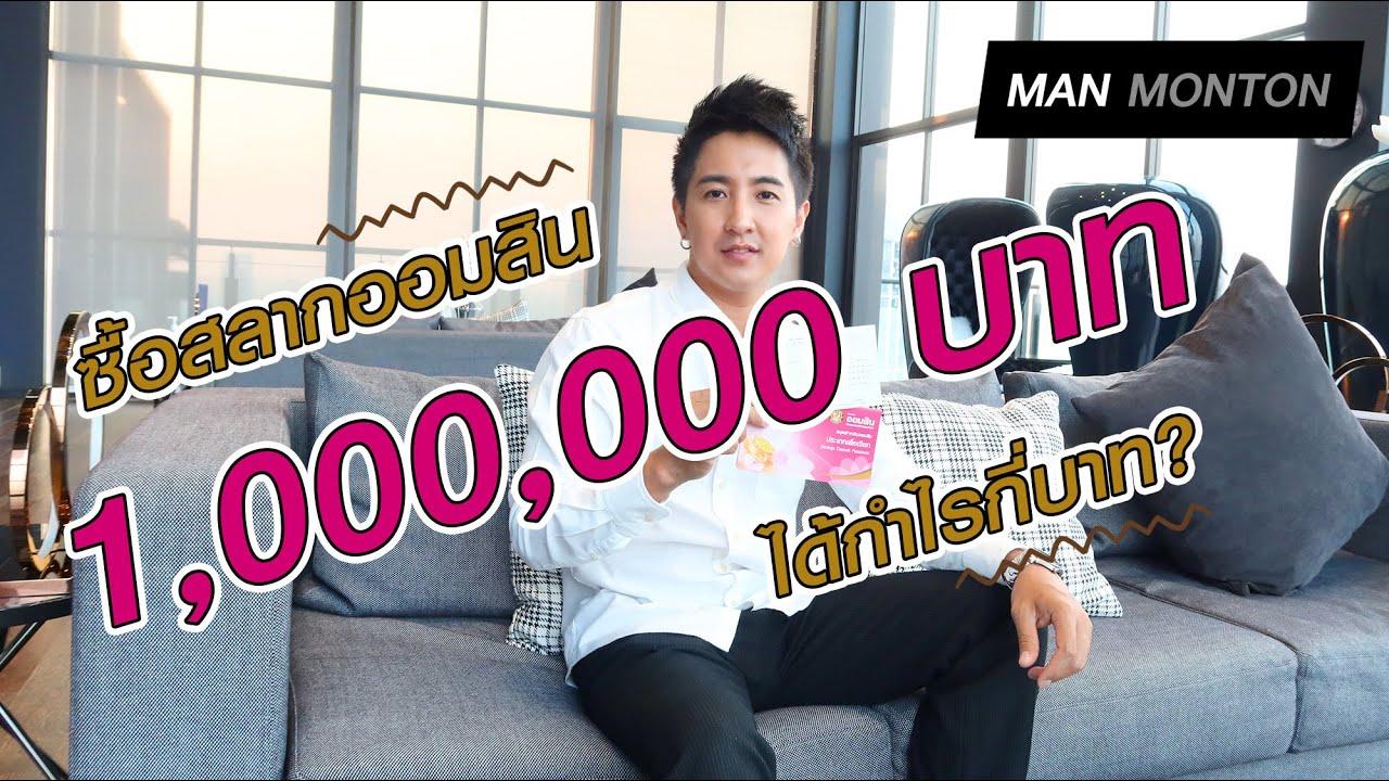 ซื้อสลากออมสิน 1,000,000 บาท ครบ 1 ปี ได้อะไรบ้าง? | Money MAN