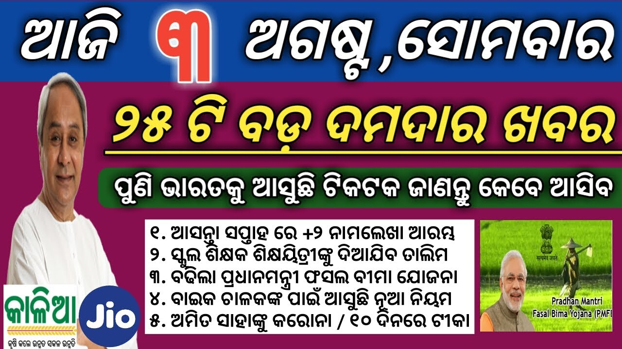 3 August 2020 | odisha news | Rourkela,kendujhar,ganjam,cuttack,khordha new rules were issued