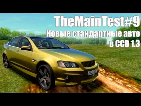 BeamNG Drive - тут вы найдете все для игры