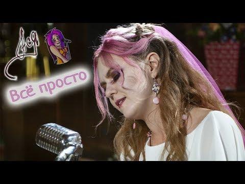 Смотреть клип Ася Багдасарова - Всё Просто