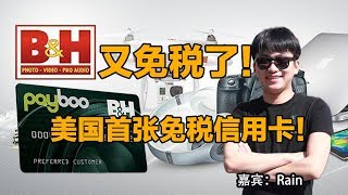 B&H又免税了! Payboo信用卡,美国首张免税信用卡!