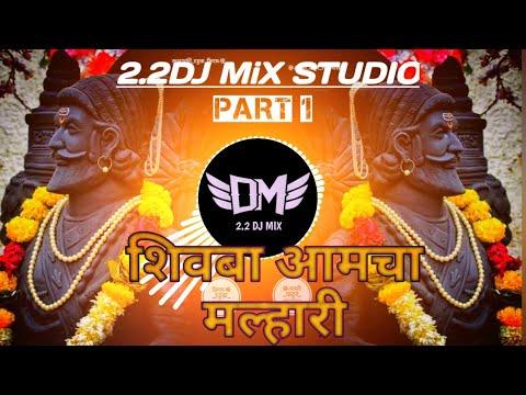 shivba-amcha-malhari---शिवबा-आमचा-मल्हारी-dj-soham-and-navnath---marathi-sounds||2.2djmix-studio