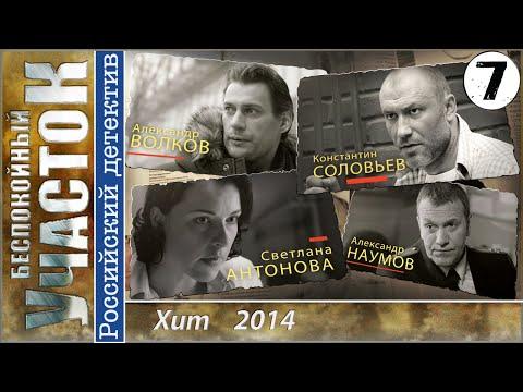 Беспокойный Участок 3 серия. Детектив, мелодрама HD