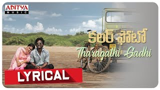 Tharagathi Gadhi Lyrical | Colour Photo Songs | Suhas, Chandini Chowdary | Kaala Bhairava