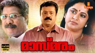 Masmaram | Malayalam Full Movie | Suresh Gopi | Arpana Rao | Rajan P. Dev | Srividya | Krishna Kumar