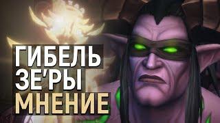 Иллидан отверг пророчество - неожиданно! | Wow: Legion