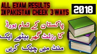 How To Check Your 9/10th class results all Pakistan School And Collage Urdu #Tech4shani