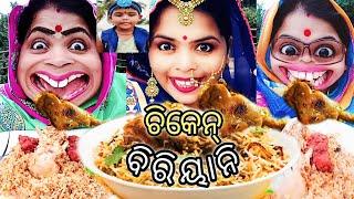 Odia New Comedy Chicken Biriyani 😂😂😂. Lui Life Style. Viral Odia Comedy.