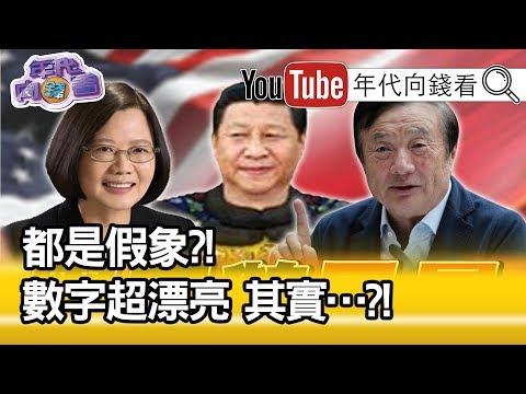 精彩片段》姚惠珍:這個字!形容2019經濟超貼切?!【年代向錢看】