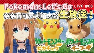 [LIVE] 【奈奈生放送】#10 《Pokémon Let's Go 伊布》& 1000訂閱感謝雜談!