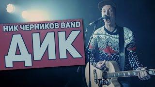 Ник Черников Band - ДиК (OFFICIAL MUSIC VIDEO)