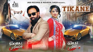 Tikane | (FULL HD) | Sukhraj Amloh & Gurlej Akhtar | New Punjabi Songs 2018 | Jass Records