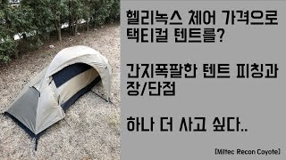 택티컬한 백패킹 텐트 추천 (백패킹텐트   밀텍텐트  …