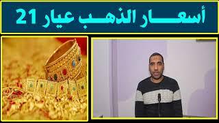 اسعار الذهب عيار 21 اليوم الاثنين 28-10-2019 في محلات الصاغة في مصر
