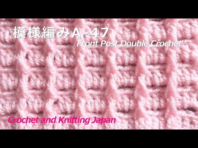 模様編みA-47:長編みの引き上げ編み【かぎ針編み】編み図・字幕解説 Front Post Double Crochet/Crochet and Knitting Japan