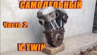 Самодельный Двигатель V-Twin. Часть 2.