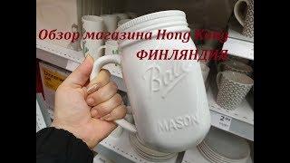 Влог: Обзор магазина Hong Kong | Наши покупки для всей семьи|