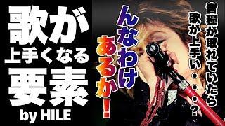 【歌が上手くなる3つの要素】ロックヴォーカリスト養成講座!! thumbnail
