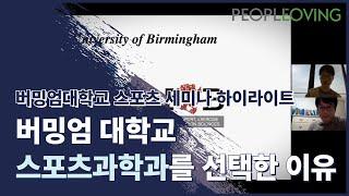 [영국스포츠] 버밍엄대학교 세미나 하이라이트_버밍엄대학…