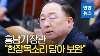 """홍남기 """"시장 기대와 달랐던 정책, 현장목소리 담아 보완"""" / 연합뉴스 (Yonhapnews)"""
