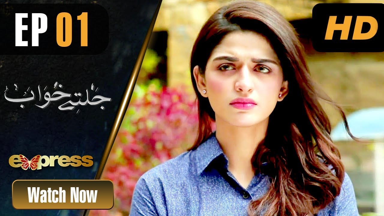 Jaltay Khwab - Episode 1 Express TV Nov 5