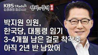 [김경래의 최강시사] 191021 정치의 품격, 한국당, 대통령 임기 3-4개월 남은 걸로 착각중. 아직 2년 반 남았어