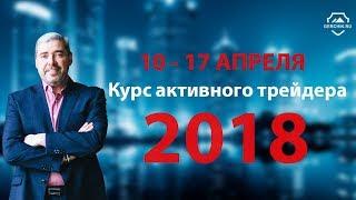 Курс Активного Трейдера 2.0. 10 - 17 апреля 2018г 18+
