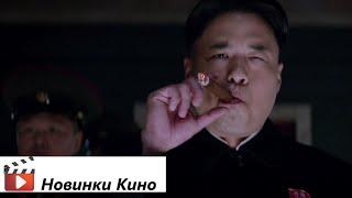 Интервью (трейлер русский) [Новинки Кино 2014]