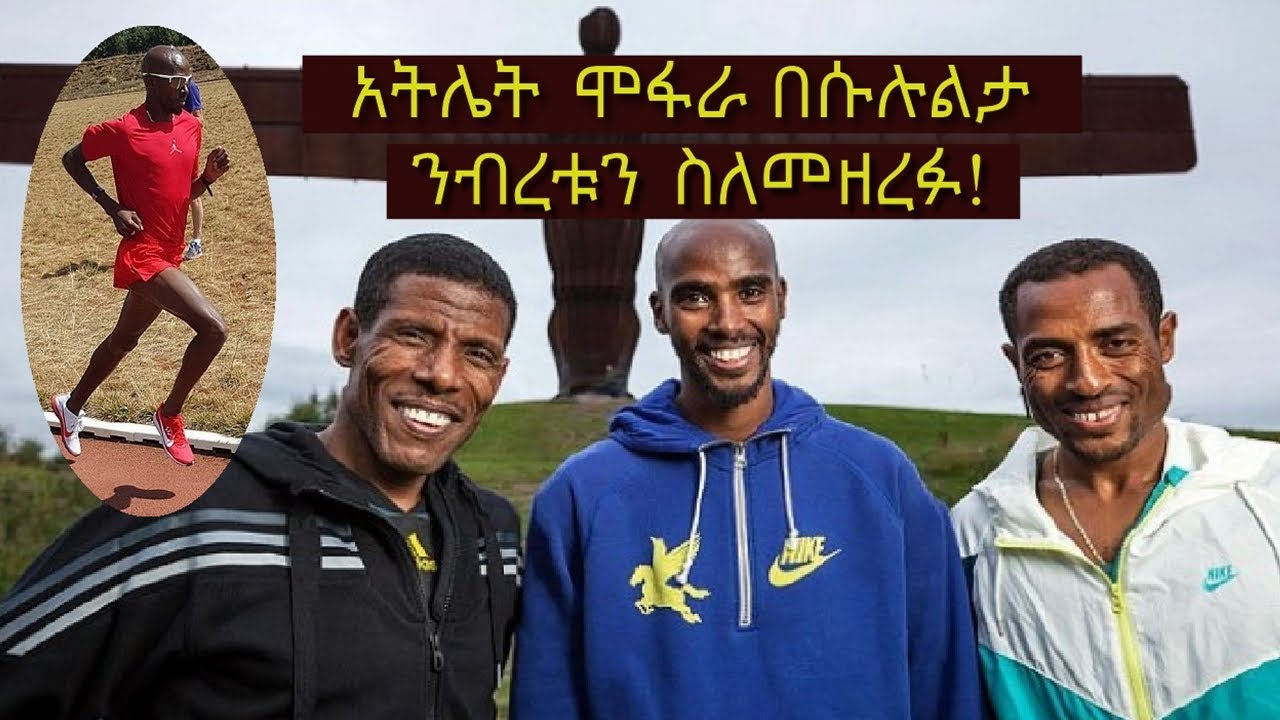 Download Ethiopia:  እንግሊዛዊው አትሌት ሞፋራ በሱሉልታ ስለመዘረፉ መረጃ| Tadias Addis | Ethiopian News