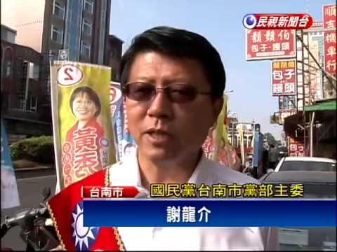 六都選舉-反攻台南議長寶座 謝龍介:無力回天-民視新聞