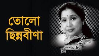 Tolo Chinno Bina - Asha Bhosle [Remastered]