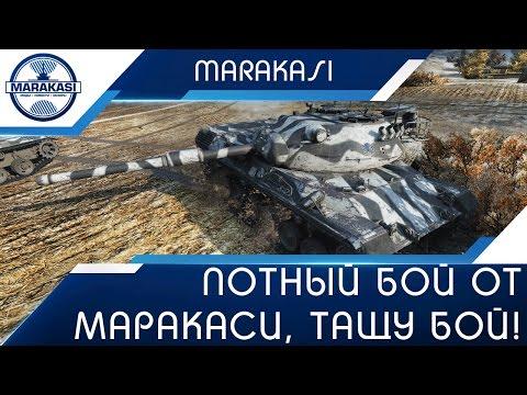 ГОЛДОВЫЙ СТРИМ МАРАКАСИ, ВЫПОЛНЯЮ ЛБЗ World of Tanks