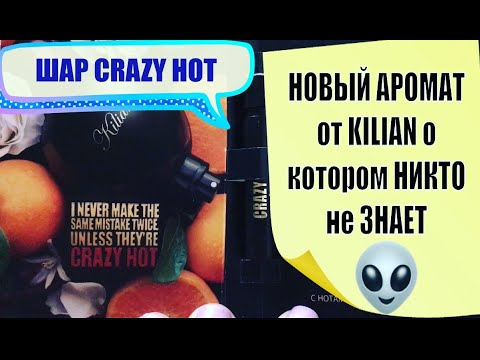 НОВИНКА от KILIAN ✅!!! АРОМАТ CRAZY HOT Kilian / New Fragrance 2020 только в Летуаль