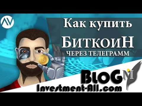 Как купить Bitcoin через Telegram телеграмм бот BTC Banker, инструкция пользователя