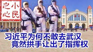 习近平为何不敢去武汉 竟然拱手让出了指挥权 2020.01.27.256